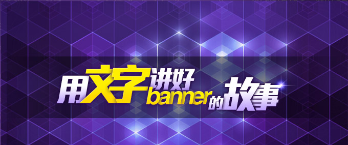 banner story