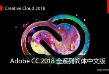 照片 Adobe CC 2018 Win/MAC 官方全系列下载(含安装及激活)